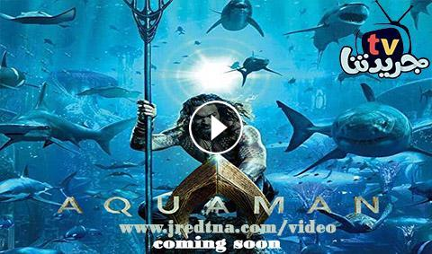 فيلم aquaman 2018 hd مترجم