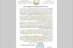 المجلس الأعلى للدولة الليبية يدعو حكومة الوفاق لمخاطبة مجلس الأمن ضد التدخل الإماراتي في ليبيا
