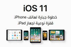 نظام IOS 11 الأفضل لاسباب عديدة ومختلفة